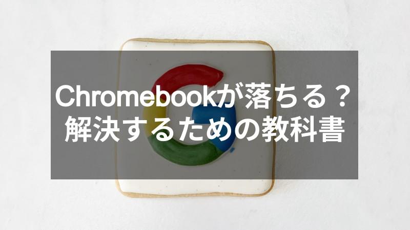 【徹底解説】Chromebookが落ちる? 自分できる3つの解決方法をご紹介