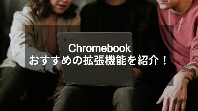 【初心者必見】Chromebook拡張機能のおすすめを紹介!