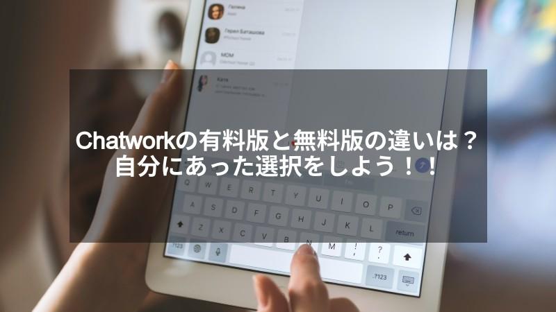 【徹底解説】Chatworkの有料版と無料版の違いは?