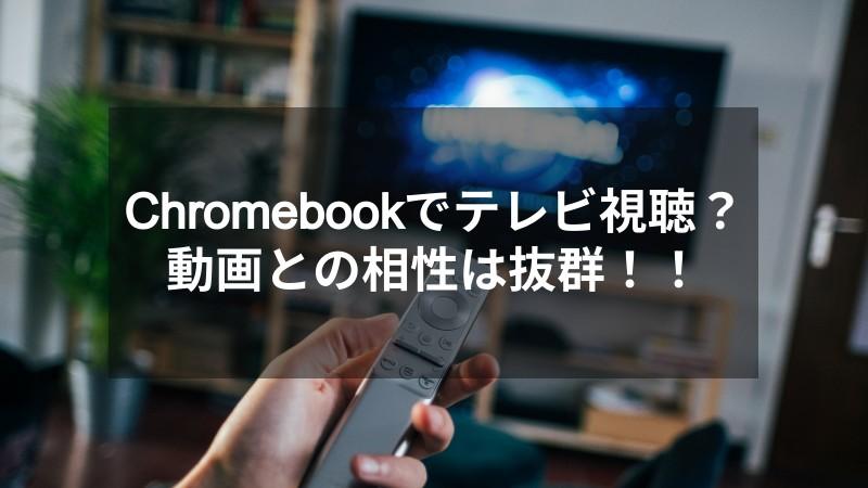 【真相】Chromebookはテレビ視聴より動画がおすすめ!その理由を解説