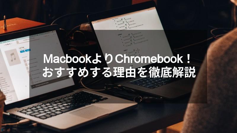 【比較】MacbookよりChromebookがおすすめ!その理由を徹底解説