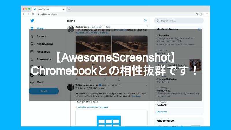 【最新】AwesomeScreenshotの使い方!Chromebookとの相性は最強!
