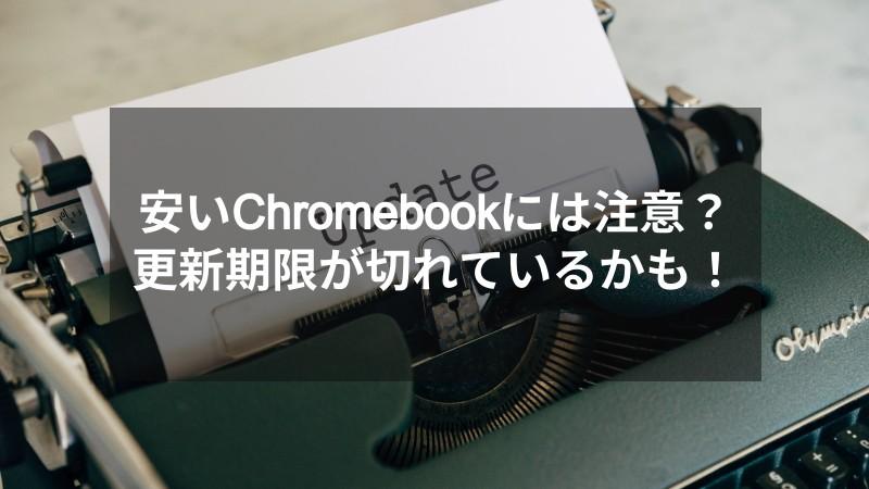 安いChromebookには注意?実は更新期限が切れているかも!