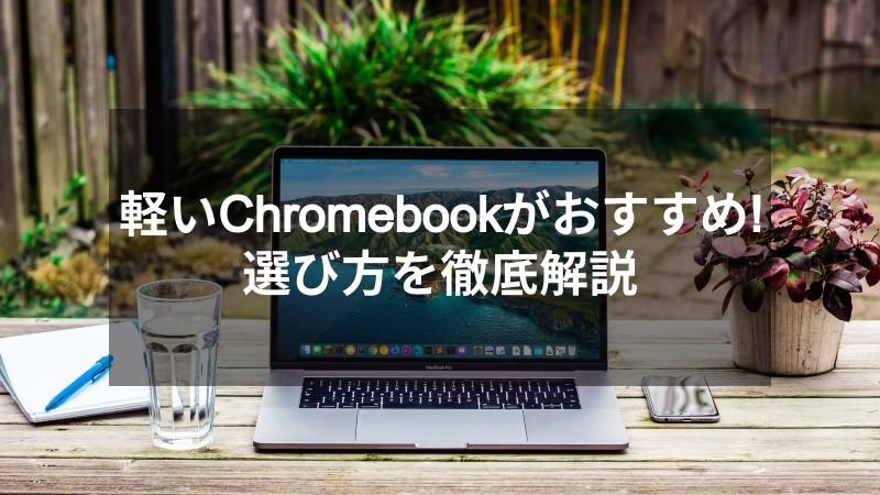【軽い】Chromebookのおすすめはこの4つ!モバイルノートの 選び方を徹底解説
