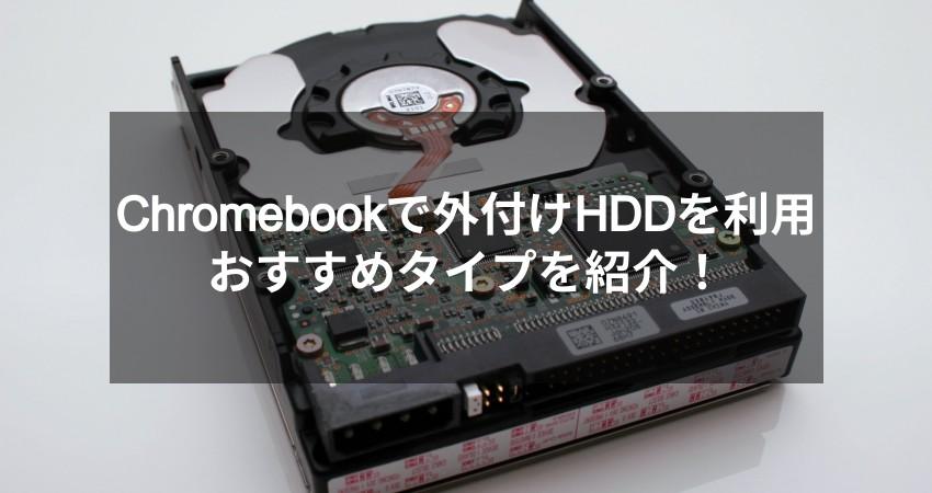 Chromebookで外付けHDDを利用できる?おすすめのタイプなどを紹介!