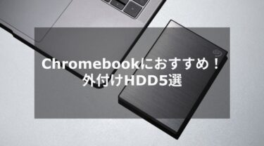 Chromebook 外付けHDD おすすめ